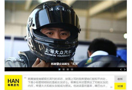 韩寒发声否认赵卓娜是小三 称被媒体断章取义