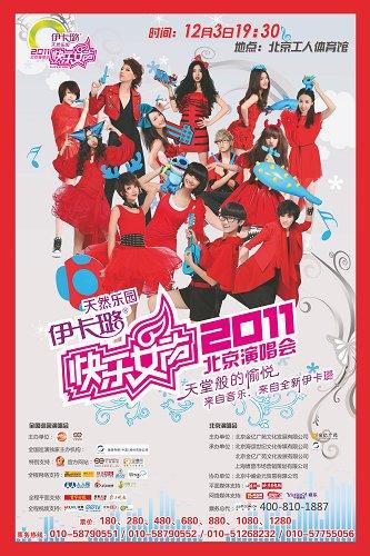 2011快乐女声北京演唱会12月3日降落北京工体