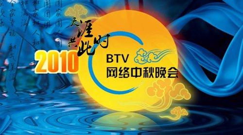 2010年北京电视台网络中秋晚会简介