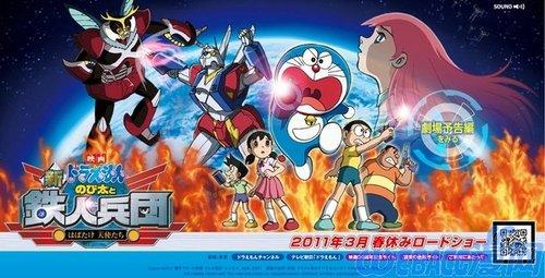 日本票房:国民动画《哆啦A梦2011剧场版》夺冠