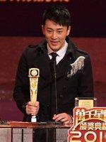 林峰获最喜爱电视男角色