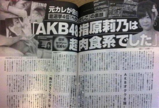 AKB48指原莉乃被前男友曝艳照 曾是肉食系少女(