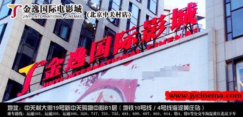北京金逸影城中关村店 中关村的电影娱乐中心