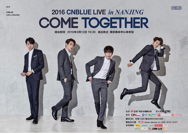CNBLUE南京演唱会3月12日开唱 与BOICE们集体面基