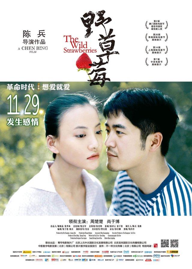 《野草莓》曝三色浪漫海报 11月29日禁恋来袭