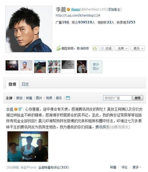 微讯:李晨钱包失而复得 感谢微博网友热心帮助