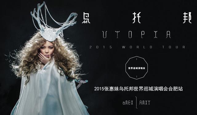 """张惠妹合肥演唱会8月20日开票 不惧被调侃""""中国阿黛尔"""""""