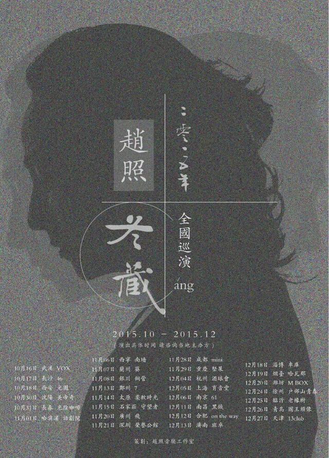 赵照2015巡回演唱会开启 围炉夜话踏歌而行