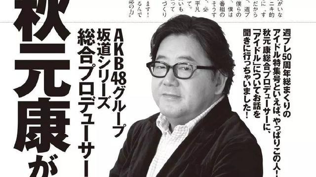史诗级大战! 日本少女教父与八卦杂志撕逼30年