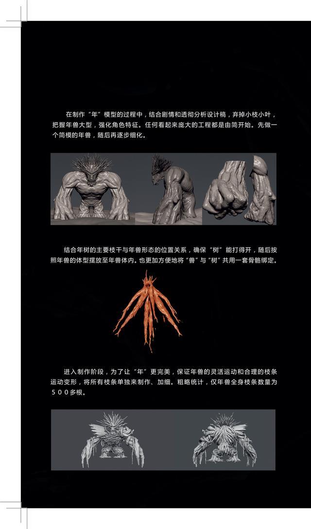 《小门神》设计稿独家曝光 看完才知它有多用心