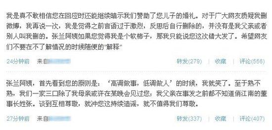 王思聪义愤难平 再度炮轰张兰造谣不值得尊重