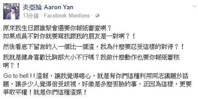 炎亚纶庆生被传同志情 大骂报纸:要你审查?
