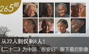 中国慰安妇最后影像