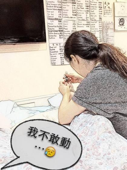 高龄产妇徐若住医院安胎 获专人伺候剪脚趾甲