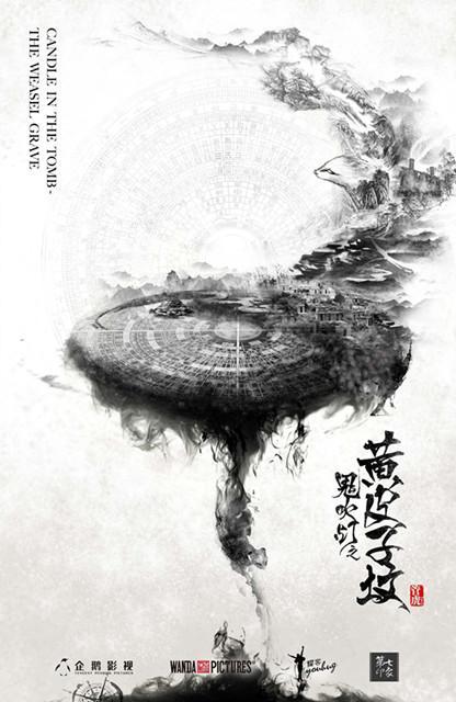 《精绝古城》定档1212 《黄皮子坟》首曝阵容