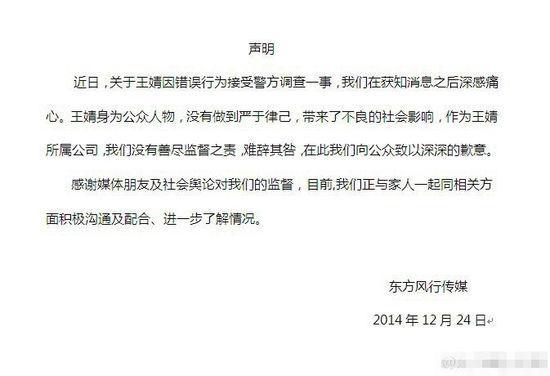 《美俏》主持人王婧经纪公司发声明:深感痛心