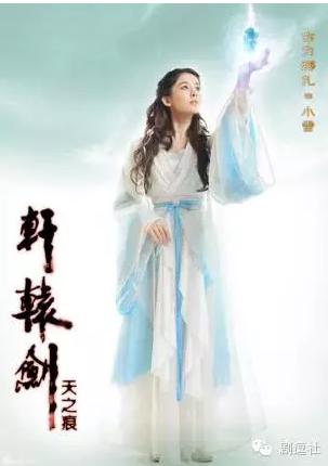 马丽忘不了曲谱秦腔-2012年古力娜扎在   《轩辕剑之天之痕》   观剧   中饰演女娲后人于小