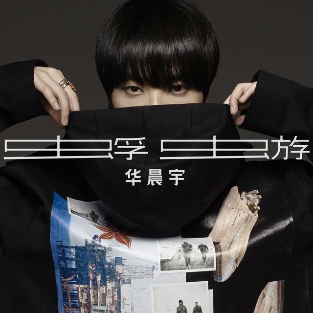 华晨宇新歌《蜉蝣》即将首发 带你唱游缥缈宇宙