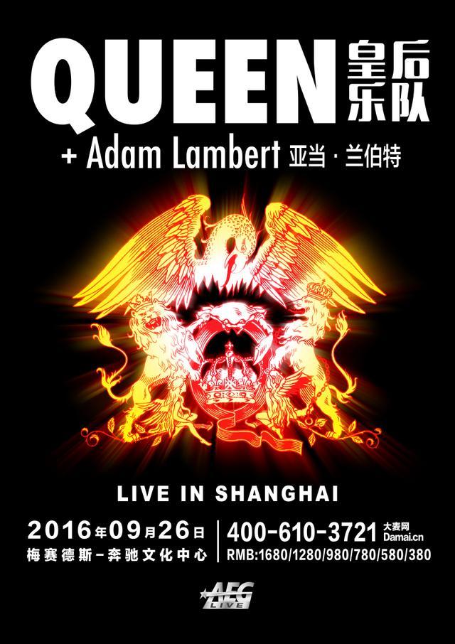 皇后乐队+亚当兰伯特宣布 即将开启中国首秀