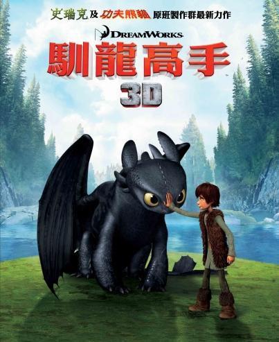 """梦工厂公布""""四年计划"""" 《功夫熊猫3》4年后映"""