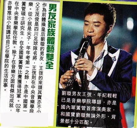 传刘璇与相恋八年男友订婚 香港打拼住平价公寓