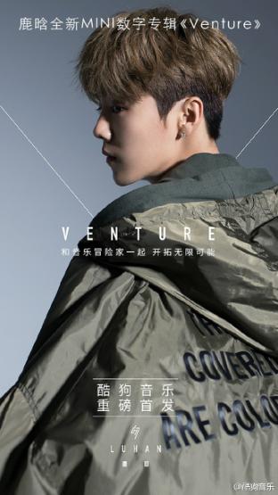鹿晗新专辑正式发布,三大平台销量破百万