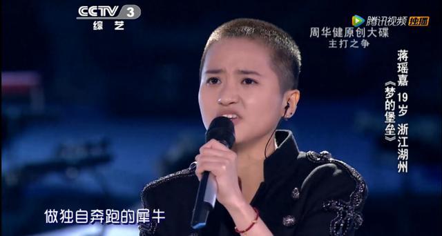 《好歌曲》蒋瑶嘉否认被黑:我没变相炫富