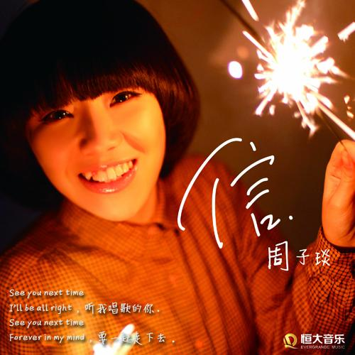 周子琰《信》MV首发 致青春里的美好回忆