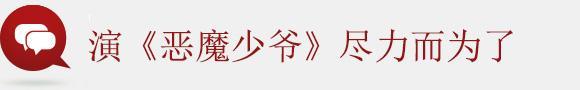"""""""恶魔少爷""""李宏毅:说我演的烂,你能演成什么样?"""