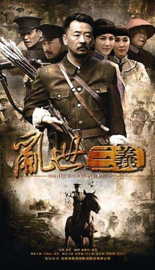 《乱世三义》向灾区捐款30万 刘江率群星义卖