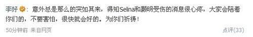 李好微博祝福Selina和俞灏明:大家会陪着你们