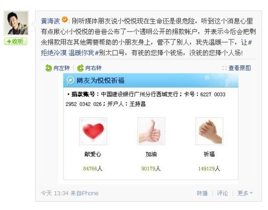 微讯:小悦悦病情牵动人心 黄海波号召爱心捐款