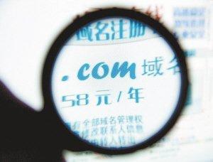 .COM域名注册审查已经启动:资料不实强制注销