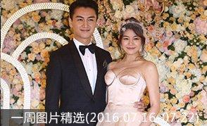 一周图片精选(2016.07.16-2016.07.22)