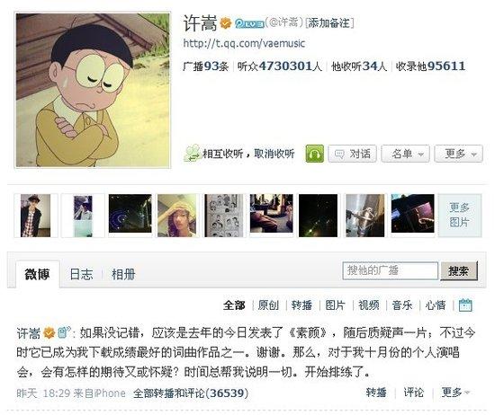 """许嵩腾讯微博卖""""秀""""  数万歌迷转播索票(图)"""