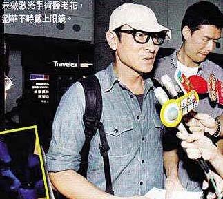 49岁刘德华秘密返港治疗老花 手术后继续拍电影