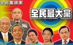 第45届金钟奖综艺节目奖提名——全民最大党