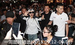 一周图片精选(2015.09.12-2015.09.18)