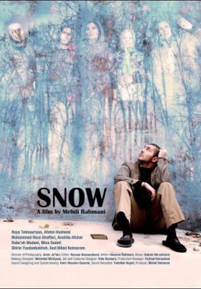 [影评]《雪》:时代在变化,伊朗在前进