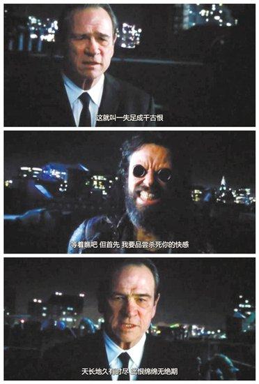 《黑衣人3》字幕被纠错 接地气翻译褒贬不一