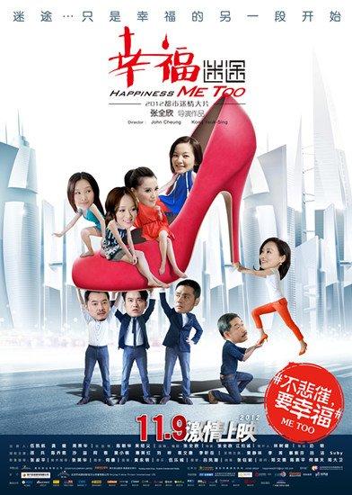 2012最新《幸福迷途》HD国语中文字幕免费版在线观看下载