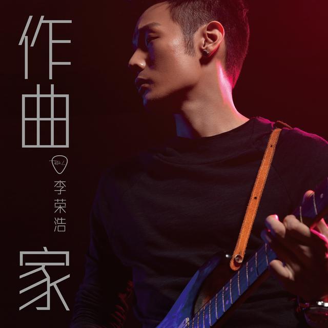 李荣浩连续20周上榜 全民见证《作曲家》实力