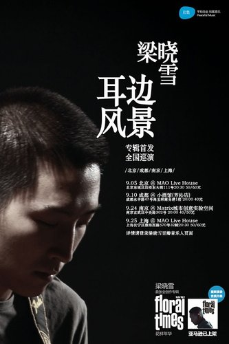 梁晓雪双城连演压力大 南京上海上演美丽风景
