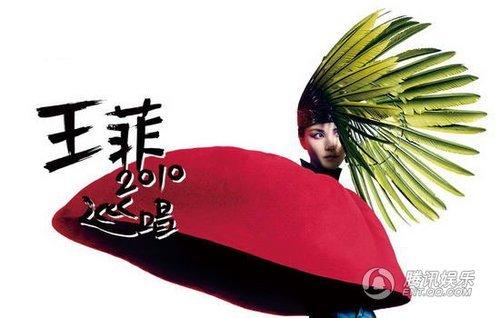 """王菲2010个唱特别节目:""""菲说不可""""之快男篇"""