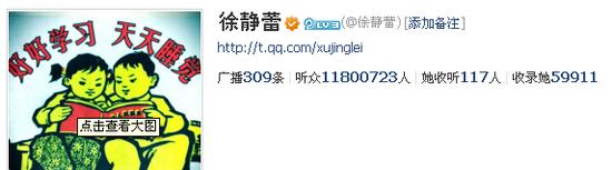 徐静蕾做客腾讯微访谈 独家打造史上最豪华版本