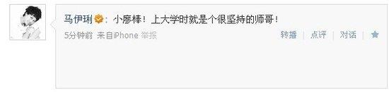 廖凡获奖动情感言 马伊琍微博赞师兄