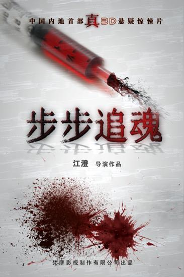 徐克团队加盟《步步追魂》 打造首部真3D惊悚片