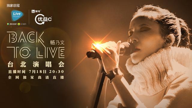 7月18日20:30独家直播杨乃文2015演唱会