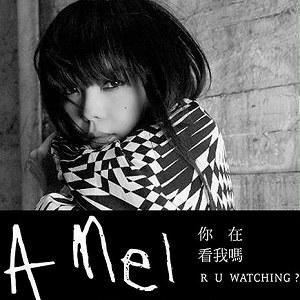 张惠妹《你在看我吗》:千变万化,无所不能