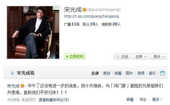 《鸿门宴》剧组遭洪水被困敦煌 总裁微博祈平安